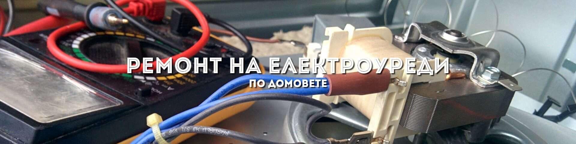 Ремонт на електроуреди - слайдер